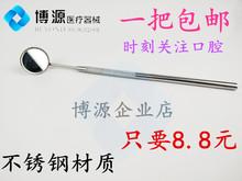 牙科上海口镜头 口镜 平zu9镜 带柄ua锈钢 口腔器械 齿科材料