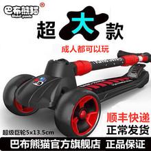巴布熊zu滑板车宝宝lu3-6-12-14岁大童8溜溜车成的男女滑滑车
