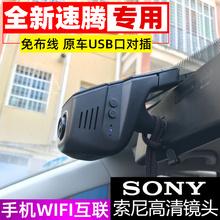大众1zu/20式新pu用原厂USB取电免走线高清隐藏式