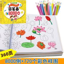 宝宝学zu画书(小)学生pu填色书涂鸦绘画简笔画大全入门5-12岁