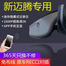 202zu式新迈腾大pu式前后双镜头原厂专用免走线隐形