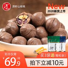 汪记原zu山(小)胡桃零pu临安非手剥山袋装净重500g
