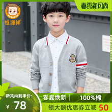 恒源祥zu021年新zi开衫春式纯棉毛衣男童外套春秋装帅气