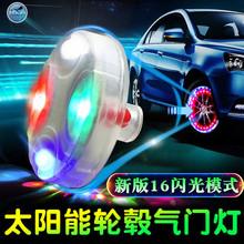 汽车太阳能轮胎灯 七彩气zu9嘴灯改装s2爆闪警示LED灯
