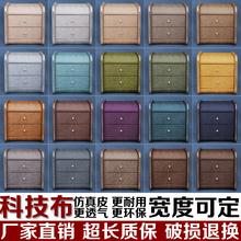 科技布zw包简约现代lk户型定制颜色宽窄带锁整装床边柜