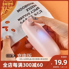 迷(小)型zw用塑封机零wh口器神器迷你手压式塑料袋密封机