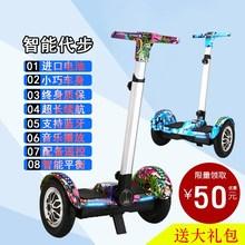 智能电zx自双轮智能bx成的体感车宝宝两轮扭扭车带扶杆