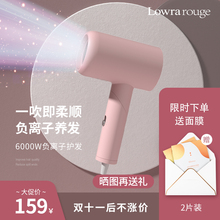 日本Lowzxa rouua拉负离子护发低辐射孕妇静音宿舍电吹风