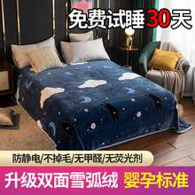 夏季铺zx珊瑚法兰绒ns的毛毯子毛巾被子春秋薄式宿舍盖毯睡垫