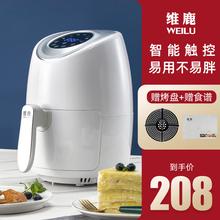维鹿家zx多功能智能gs炸锅新式特价网红大容量薯条机