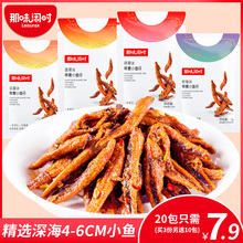 香辣(小)zy仔40包食km特产(小)黄鱼麻辣即食鱼(小)吃休闲零食