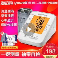 鱼跃电zy语音式血压kj臂式全自动高精准血压测量仪老的