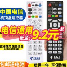 中国电信万能网络电视机顶