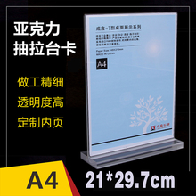直销Azz亚克力台卡yh牌台签桌牌广告价目牌展示架210x297mm