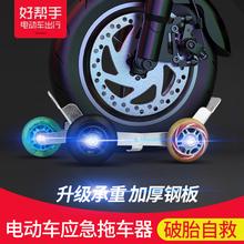 电动车zz轮车摩托车ww胎破胎拖车器应急自救移动助推器拖车