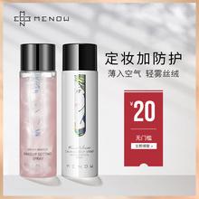 MENzzW美诺 维ww妆喷雾保湿补水持久快速定妆散粉控油不脱妆