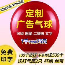 (小)礼物zz业推广微商ww字印图拖杆舞蹈班气球广告logo印字定制
