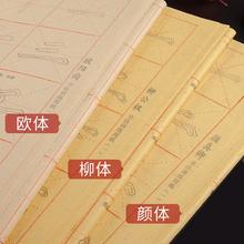 颜真卿zz体欧阳询欧ww柳体临摹初学者入门学生用纸书法练习专用半生半熟描红毛边纸