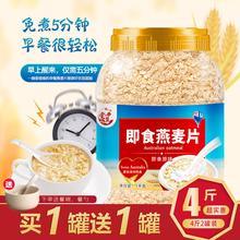 4斤2zz早餐即食冲ww无糖精非脱脂纯麦片健身代餐食品