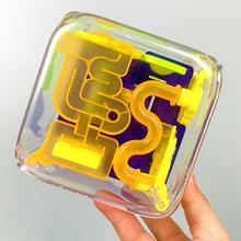 3D立zz迷宫球创意fe的减压解压玩具88关宝宝智力玩具生日礼物