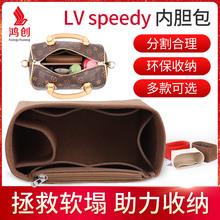 用于lvspezzdy25枕hp衬speedy30内包35内胆包撑定型轻便