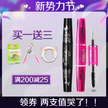 泰国Mzzstinecl双头黑管粉管 浓密增纤长 防水不晕染 彩妆