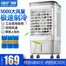 [zzzsg]先科空调扇制冷风扇家用单
